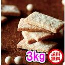 お得な3kg 1個当り1650円 豆乳おからマクロビプレーンクッキー 3kg 訳あり 1枚19kcal 送料無料 すべての原料が自然由来。動物由来非..