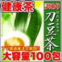 【訳あり】なたまめ茶どっさり100包 送料無料  健康茶 【HLS_DU】【RCP】05P03Dec16