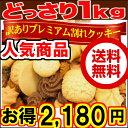 プレミアム割れクッキー1kg 送料無料 150個ミックス ホテル仕様の高級 クッキー お祝 ギフト 簡易包装と2から3個割れで訳あり ロングランベストヒット