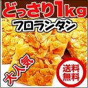 北海道産 フロランタンどっさり1kg 送料無料 訳あり 洋菓...