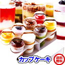 スプーンで食べるオシャレで可愛い ツイストカップケーキ8種set 冷凍 送料無料 メーカー直送で 代引きや包装不可 お祝い ギフト