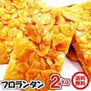 1kg当り2390円x2個セット フロランタン 北海道産 送料無料 訳あり 洋菓子 今大人気の高級菓子 お祝 ギフト