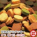 4つのゼロ 豆乳おからクッキーFour Zero (4種)1kg(6つのゼロ) 訳あり 1枚たったの19