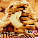 固焼き 豆乳 おからクッキー 訳あり 1kg 約100枚 送料無料 1枚10g当り 42kcal 糖質量 6.3g 賞味期限2019年10月 ※キツネ色又は茶系に近い色で一部レビューの黒っぽい色ではありません