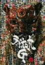 【中古】ライオン丸G vol 4 (通常版) DVD