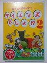 【中古】パペットマペットのサイエンスでしょ 2 DVD