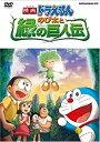 【中古】映画ドラえもん のび太と緑の巨人伝 [DVD]