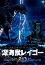 【中古】深海獣レイゴー [DVD]