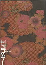 【中古】嵐 ARASHI 大野智 舞台「センゴクプー SENGOKU-PUU 戦国・風」パンフレット