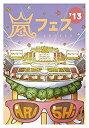 【中古】ARASHI アラフェス'13 NATIONAL STADIUM 2013 【DVD】通常仕様