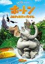 【中古】ホートン/ふしぎな世界のダレダーレ(特別編) [DVD]