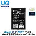 【中古】NEC ( NEC ) Speed Wi-Fi NEXT WX04 電池パック NAD34UAA