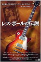 【中古】レス・ポールの伝説 [DVD]