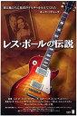 【中古】レス・ポールの伝説 コレクターズ・エディション [DVD]