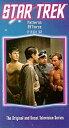 【中古】Star Trek 52: Patterns of Force [VHS]