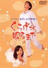 【中古】イッセー尾形と<strong>永作博美</strong>のくらげが眠るまで -犬- [DVD]