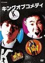 【中古】爆笑オンエアバトル キングオブコメディ [DVD]