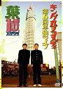 【中古】キングオブコメディ単独ライブ Vol.6 「葉桜」 [DVD]