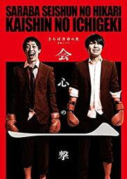 【中古】<strong>さらば青春の光</strong>単独公演『会心の一撃』 [DVD]