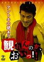 【中古】アントキの猪木の観れんのか、おいっ!! [DVD]