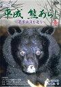 【中古】平成 熊あらし 異常出没を追う 《DVDネイチャーシリーズ 野生の王国》 [DVD]