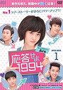 【中古】応答せよ1994 DVD-BOX1