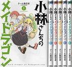 【中古】小林さんちのメイドラゴン コミック 1-6巻セット