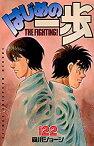 【中古】はじめの一歩 コミック 1-122巻セット