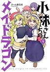 【中古】小林さんちのメイドラゴン コミック 1-9巻セット