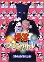 【中古】爆笑オンエアバトル パペットマペット DVD