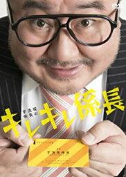 【中古】<strong>芋洗坂係長</strong>の キレキレ係長 [DVD]