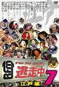 【中古】逃走中7~run for money~【江戸編】 [DVD]