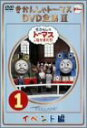 【中古】きかんしゃトーマス DVD全集II VOL.1