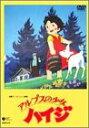 【中古】アルプスの少女ハイジ 劇場版 (トールケース版) DVD