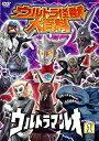 【中古】ウルトラ怪獣大百科12 ウルトラマンレオ1 [DVD]