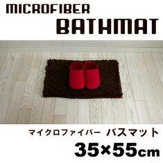 マイクロファイバーバスマット35×55cm