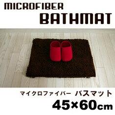 マイクロファイバーバスマット45×60cm