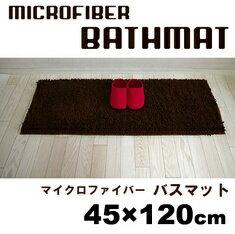 マイクロファイバーバスマット45×120cm