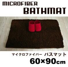 マイクロファイバーバスマット60×90cm【あす楽対応】