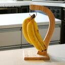 【送料無料】木製バナナツリー バナナスタンド バナナツリー バナナスタンド 【送料無料・送料込】