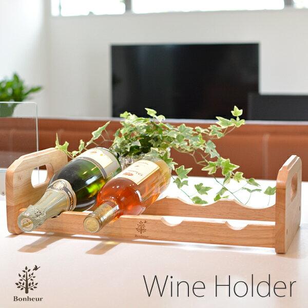 【送料無料】木製スタッキングワインホルダー ボヌール ワインラック キッチン  ボトルホルダー ワインスタンド【RCP】【送料無料・送料込】【05P26Mar16】
