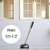 【送料無料】waltz ワルツほうき S美容師が選ぶほうき!お掃除らくらく♪ 【RCP】【送料無料・送料込】【05P26Mar16】