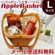 【メール便送料無料】【ラッピング不可】アップルバスケット Lサイズ apple basketりんごの可愛いバンブーバスケット アップルバスケット アップルバスケット 【RCP】【送料無料・送料込】【05P26Mar16】