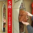 【送料無料】5段ハンガー付き収納ラックバッグ5段に収納可能です。型崩れしにくいラック状タイプ。 【RCP】【送料無料・送料込】【05P26Mar16】