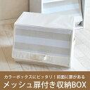 【送料無料】メッシュ扉付き収納ボックス めくるから、開け閉めしやすい収納ボックス!カラーボックスにも入るから便利な収納BOXです 【RCP】【送料無料・送料込】...