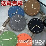 【送料無料】SAND WICH CLOCK RETRO サンドウィッチ クロック レトロ 掛け時計 サイレントムーブメント おしゃれ 北欧【送料無料・送料込】