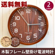 【送料無料・送料込】木製フレーム 電波掛け時計 9インチ パターン2【送料無料・送料込】