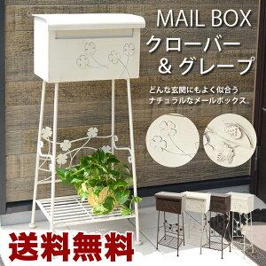 デザイン メールボックス グレープ クローバー アンティーク 郵便受け スタンド