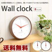 【送料無料】ナチュラル木製フレーム電波時計MARY 8インチ 壁掛け時計 クロック 北欧 おしゃれ【送料無料・送料込】