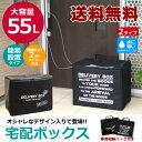 セール中!【送料無料】宅配ボックス 55リットル  ワイヤー付き 収納バッグ付き 折りたたみ可能 印